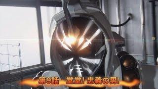 第9話「堂堂!忠義の男!」 2015年12月6日放送 監督:山口恭平 脚本:毛利...