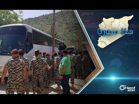 لاجئون سوريون في لبنان يعودون إلى ريف دمشق.. هل رجعوا بإرادتهم أم تم طردهم؟  - 21:21-2018 / 4 / 22