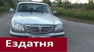 Ездатня - ГАЗ 31105 Волга