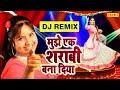 Mujhe Ek Sharabi Bana Diya   Devi का DJ पे बजने वाला सबसे हिट गाना - Dj Song Hindi Dj Gana 2021