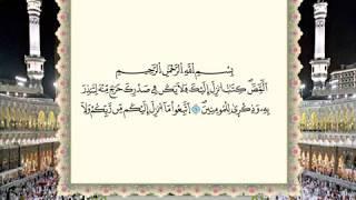 007 Surah Al-'Araf Full Tajweed Warsh Text On-Screen | Mahmoud Khalil Al-Hussary