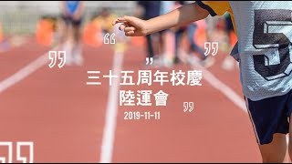 Publication Date: 2019-12-18 | Video Title: 三十五周年校慶陸運會花絮