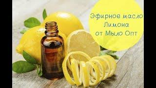 Видео обзор Эфирное масло Лимона от Мыло опт // Эфирные масла для бани // Масло от целлюлита