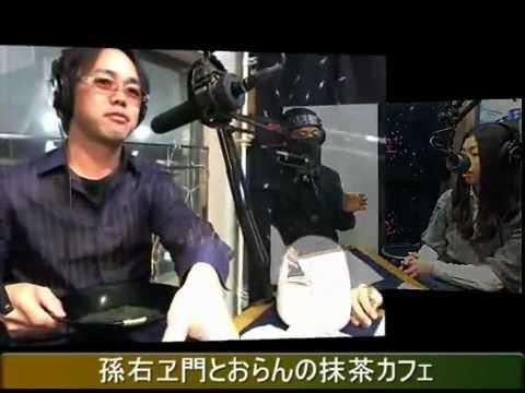 孫右ヱ門とおらんの抹茶カフェ 2013/03/29OA