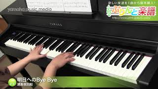 明日へのBye Bye / 浦島坂田船 : ピアノ(ソロ) / 中級