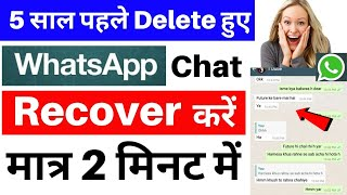 Deleted WhatsApp Chat History को Recover कैसे करें | How to Recover Deleted Whatsapp Chat | Hindi