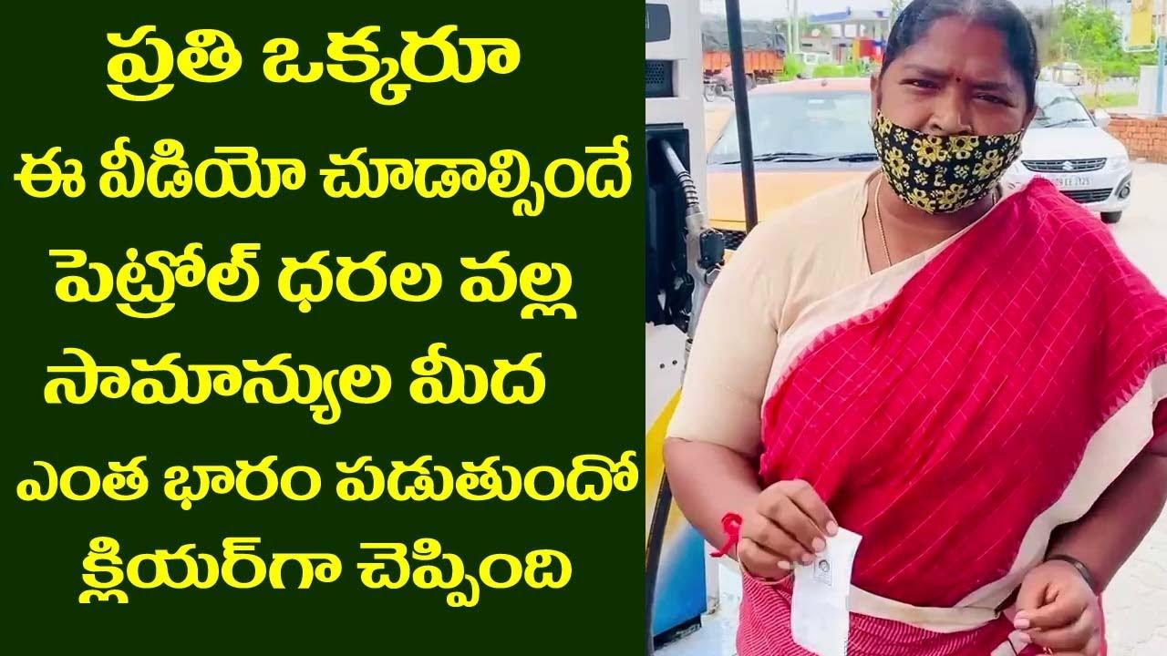 ప్రతి ఒక్కరూ ఈ వీడియో చూడండి...సీతక్క పెట్రోల్ ధరల గురించి ఏం చెప్పిందంటే   Top Telugu Media