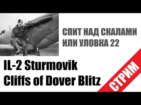 IL-2 Sturmovik: Cliffs of Dover Blitz. Спит над скалами