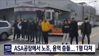 [뉴스데스크] ASA공장에서 노조-용역 충돌