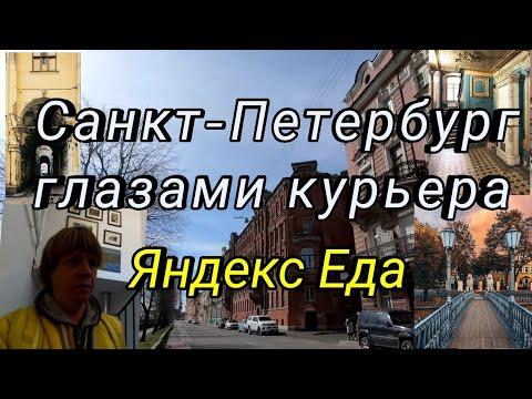 Санкт-Петербург глазами курьера Яндекс Еда. Улицы, дворы, парадные Питера. Встречи.
