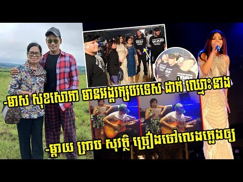 Meas Soksophea Mean Ongkarak Borotes Dak Chhmus Neang .mday Preap Sovath Jreang Chaov Leng Pleng Ory