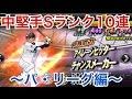 【プロスピA】守備力強化!?中堅手Sランク10連ガチャ!パ・リーグ編!【プロ野球スピリッツA】#83