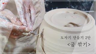 [시골 도공 영상] 도자기 만들기 2탄!!! '…