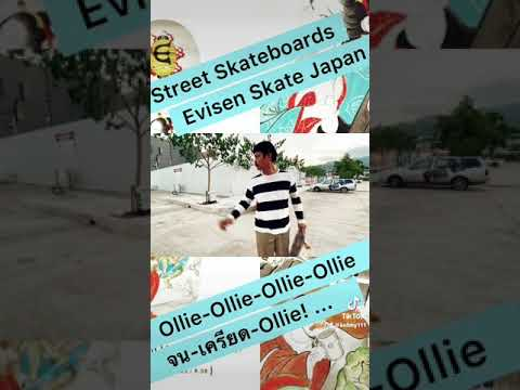 กางเกงขาสั้น    67    จนเครียด Ollie Street Skateboard ล้มเหลว!   