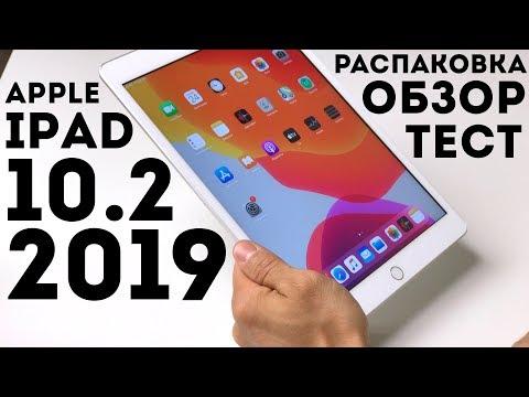 Купить iPad 2019 или Айпад 10.2 или iPad 7 поколения. Максимальный обзор, тест и распаковка!