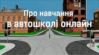 Автошкола онлайн - дистанційне навчання водіїв