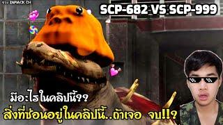 บอกเล่าวิเคราะห์สิ่งที่ซ่อนอยู่ SCP-999 VS SCP-682 แปลไทย#196
