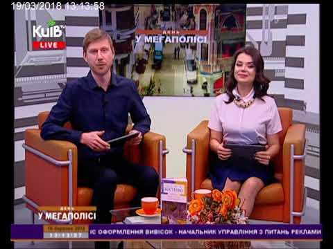 Телеканал Київ: 19.03.18 День у мегаполісі