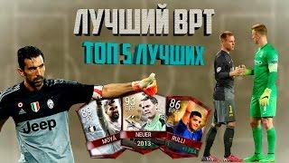 FIFA Mobile • ЛУЧШИЕ НА ПОЗИЦИИ #4 • (Позиция ВРТ)