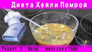 мисо суп из пакетика или как быстро приготовить еду