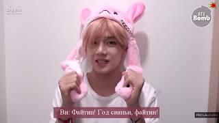 [RUS SUB][Рус.саб] [BANGTAN BOMB] Happy New Year 2019! - BTS (방탄소년단)