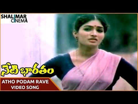 Neti Bharatam Movie || Atho Podam Rave Video Song || Vijayashanti, Suman || Shalimarcinema