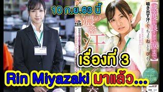 [AVnews3] เรื่องที่ 3 มาแล้ว นะ Rin Miyazaki มาแล้ว! ผลงานใหม่จากสาวน้อยรินจัง