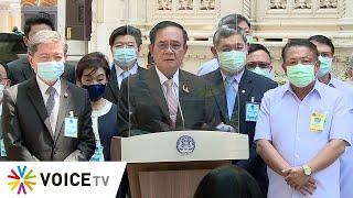 "Talking Thailand-  ""ประยุทธ์"" ยังอ้ำๆ อึ้งๆ ไม่พูด-ตำหนิลูกน้องติดโรค แต่ถ้าเป็นประชาชนตาดำๆ ด่าไม่ย"