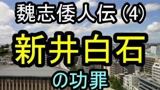 新井白石による魏志倭人伝の曲解は、 邪馬壹国 → 邪馬臺国、一大国 → 一...