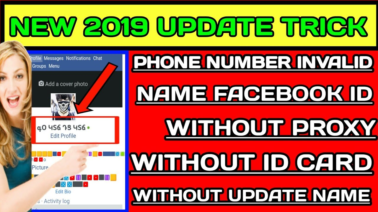 How Make Phone Number Name Invalid Facebook id||Without proxy,id  card,update name 2019 Working Trick