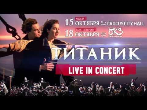 Шоу «Титаник Live»: фильм с оркестром, кельтскими инструментами и хором сопрано