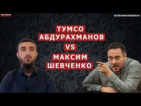 ДИСПУТ С МАКСИМОМ