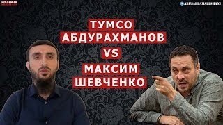 ДИСПУТ С МАКСИМОМ ШЕВЧЕНКО
