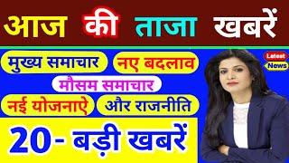 Today Braking News!आज 20-सितंबर-शुक्रवार!Modi News! मौसम समाचार!Politics NewsNew Updates!TikTok News