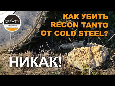 Жесткий тест ножа Cold Steel Recon Tanto от Rezat.ru