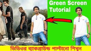 How to Remove Green Screen in Filmora - ভিডিওর ব্যাকগ্রাউন্ড পাল্টে ফেলুন মাত্র 30 সেকেন্ডে