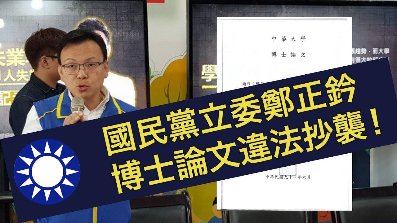 違法抄襲論文part2 :KMT立委鄭正鈐