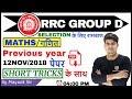 CLASS-34|  RRC-GROUP D  जरूर देखे | By Mayank Sir |Previous Year Paper| 04:00PM |
