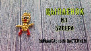 БИСЕРОПЛЕТЕНИЕ/сувенир из бисера/ЦЫПЛЁНОК