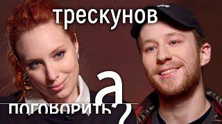 Семён Трескунов ответил Михалкову, Долину, Министерству культуры // А поговорить?..