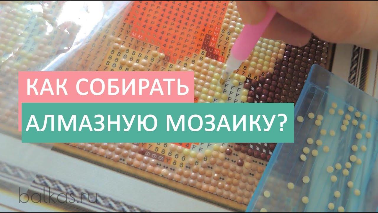 Как собирать алмазную мозаику? - YouTube