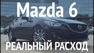 Mazda 6 тест расхода топлива