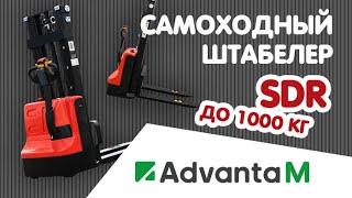 Самоходный штабелер SDR до 1000 кг(, 2017-09-28T12:29:34.000Z)