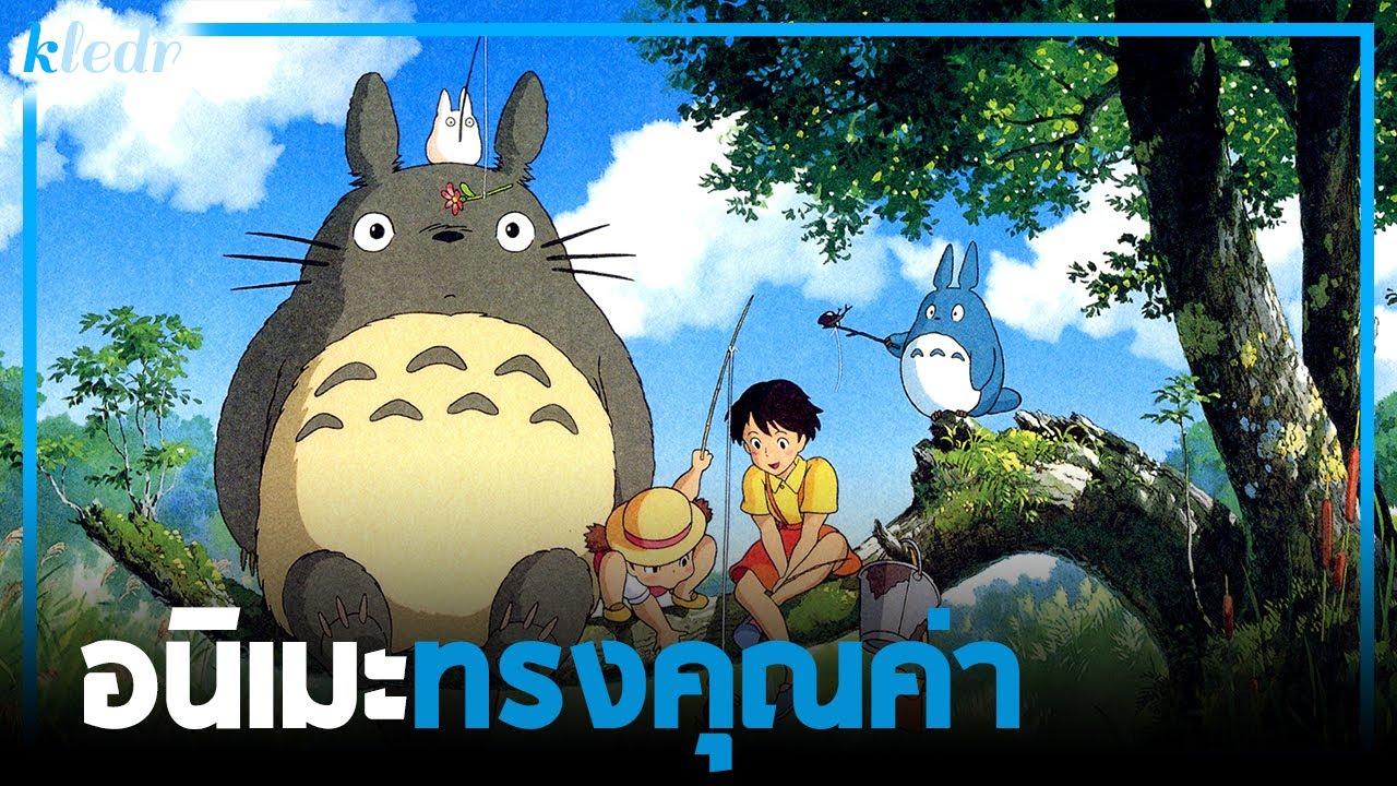GhiBli EP.1 😺 โทโทโร่เพื่อนรัก อนิเมะทรงคุณค่า - Tonari no Totoro