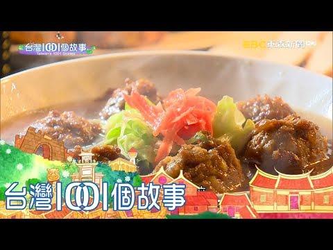 傳統市場魚丸攤 百元年菜衝買氣 part1 台灣1001個故事
