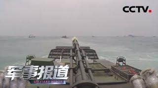 《军事报道》 20190905| CCTV军事