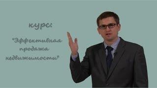 Вступление. Видео тренинг для риэлторов. Бизнес тренер риэлторов Москва. Тренинг риэлторов(Уникальное обучающие видео для риэлторов.
