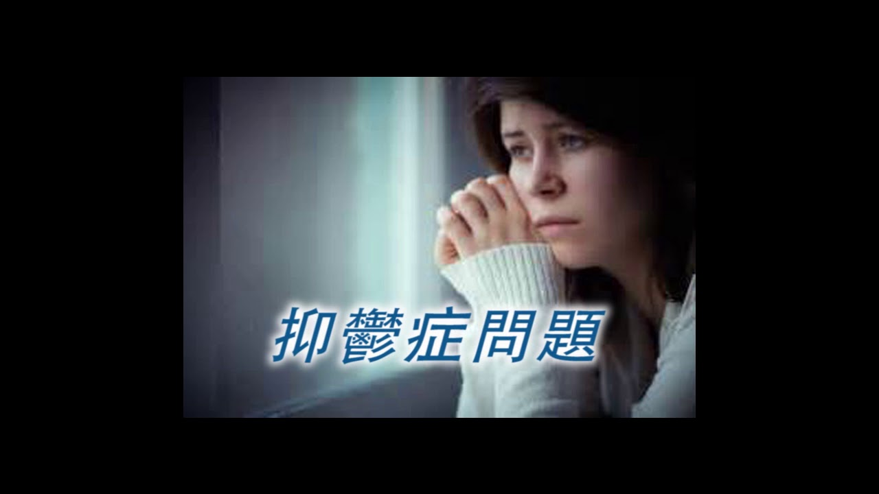 《自然療法與你》EP171 抑鬱癥問題 - YouTube