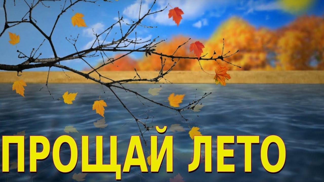 Рисунок прощай лето здравствуй осень