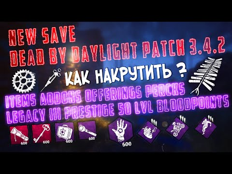 Save_Injector × НОВЫЙ Save Флетшота! × FCSECT × Dead By Daylight